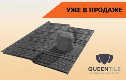 Вентиляционные выходы Queentile