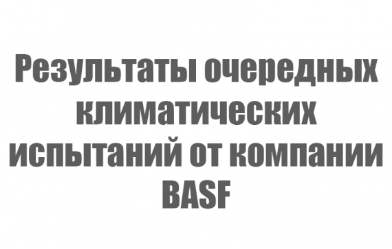 XENOTEST от немецкой компании BASF
