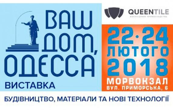 QUEENTILE представит свою продукцию на выставке «Ваш дом, Одесса»