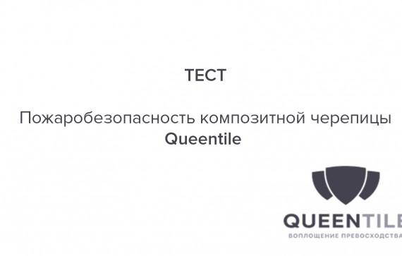 ТЕСТ на пожаробезопасность композитной черепицы Queentile