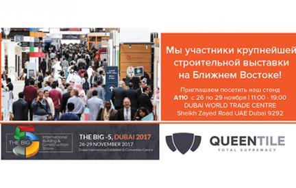 Приглашение на выставку BIG 5 2017