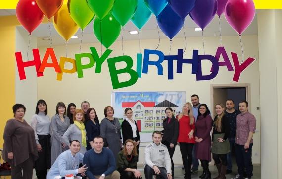 11 лет!  День Рождение Компании