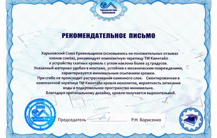 Харьковский союз кровельщиков рекомендует QUEENTILE!
